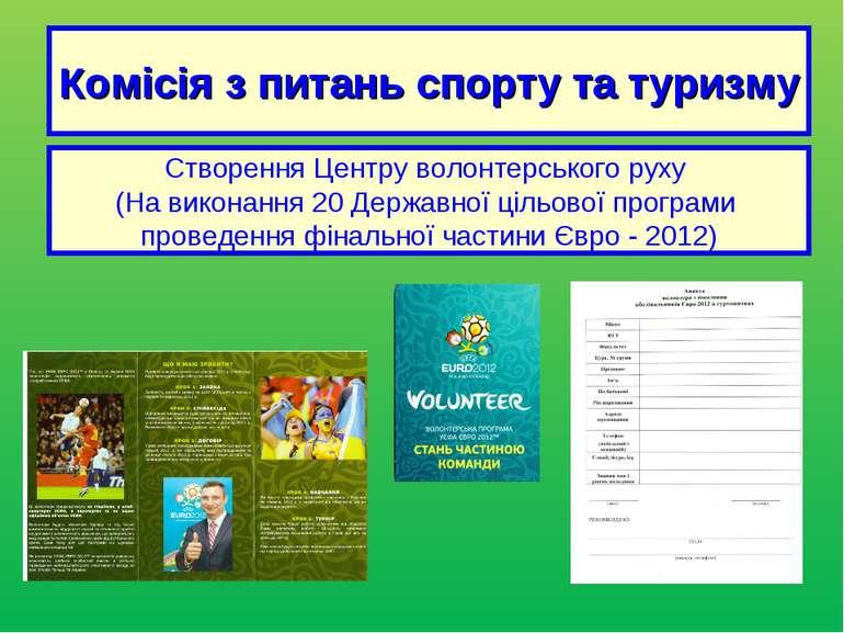 Комісія з питань спорту та туризму Створення Центру волонтерського руху (На в...