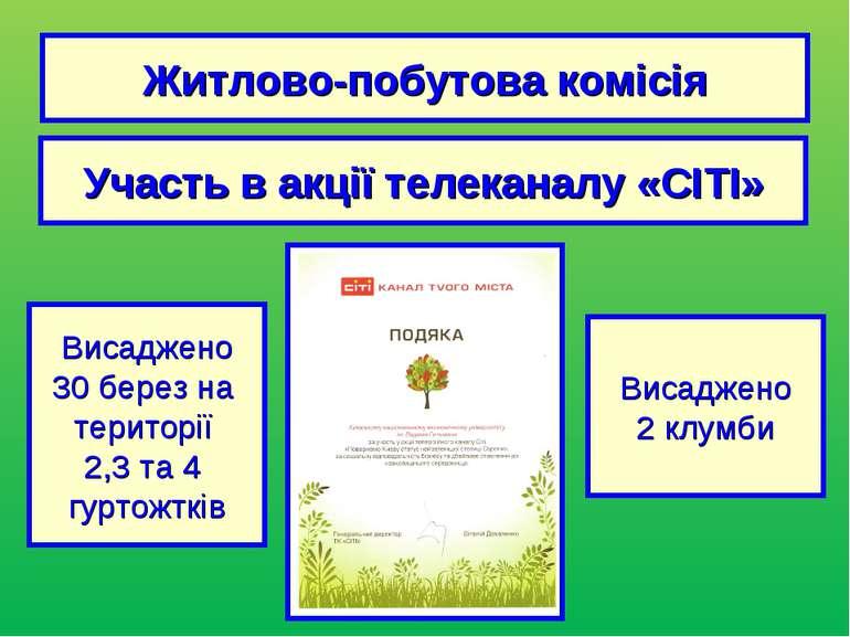Житлово-побутова комісія Участь в акції телеканалу «СІТІ» Висаджено 30 берез ...