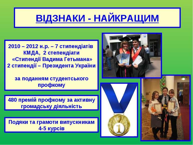ВІДЗНАКИ - НАЙКРАЩИМ 2010 – 2012 н.р. – 7 стипендіатів КМДА, 2 степендіати «С...