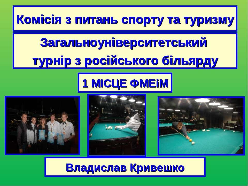 Комісія з питань спорту та туризму Загальноуніверситетський турнір з російськ...