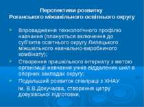 Перспективи розвитку Роганського міжшкільного освітнього округу Впровадження ...