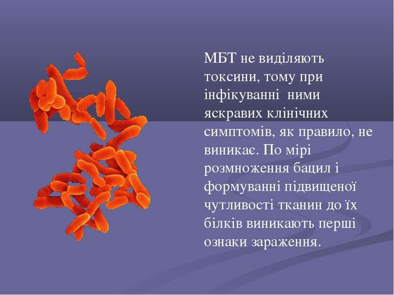 МБТ не виділяють токсини, тому при інфікуванні ними яскравих клінічних симпто...