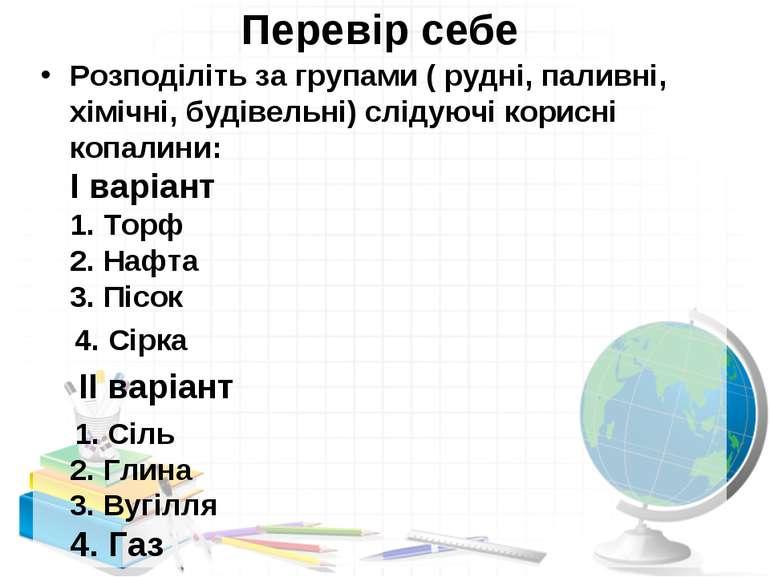 Перевір себе Розподіліть за групами ( рудні, паливні, хімічні, будівельні) сл...