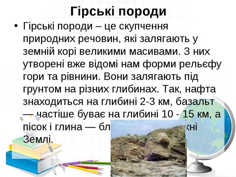 Гірські породи Гірські породи – це скупчення природних речовин, які залягають...