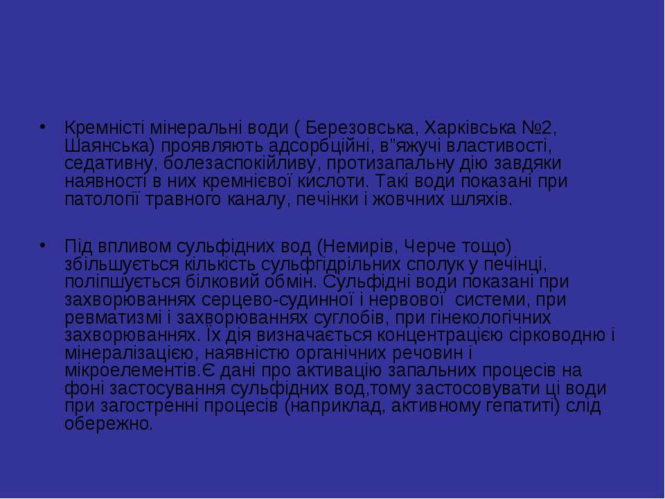 Кремністі мінеральні води ( Березовська, Харківська №2, Шаянська) проявляють ...