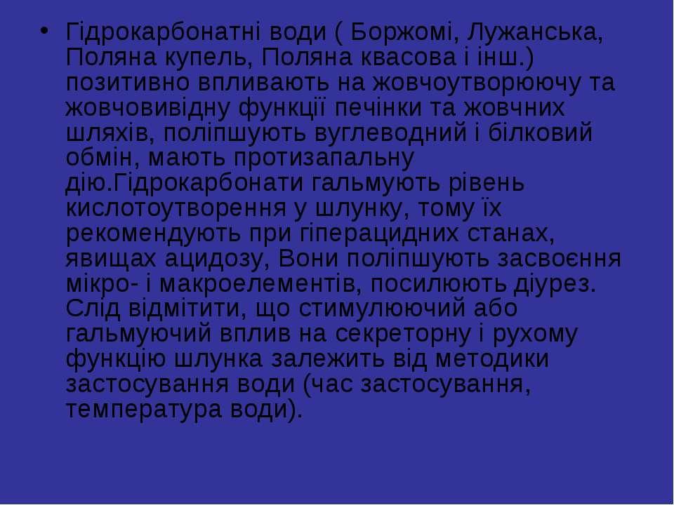 Гідрокарбонатні води ( Боржомі, Лужанська, Поляна купель, Поляна квасова і ін...