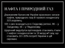 НАФТА І ПРИРОДНИЙ ГАЗ Державним балансом України враховано запаси нафти, прир...