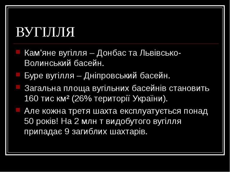 ВУГІЛЛЯ Кам'яне вугілля – Донбас та Львівсько-Волинський басейн. Буре вугілля...