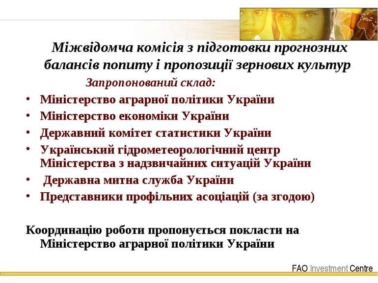 Міжвідомча комісія з підготовки прогнозних балансів попиту і пропозиції зерно...