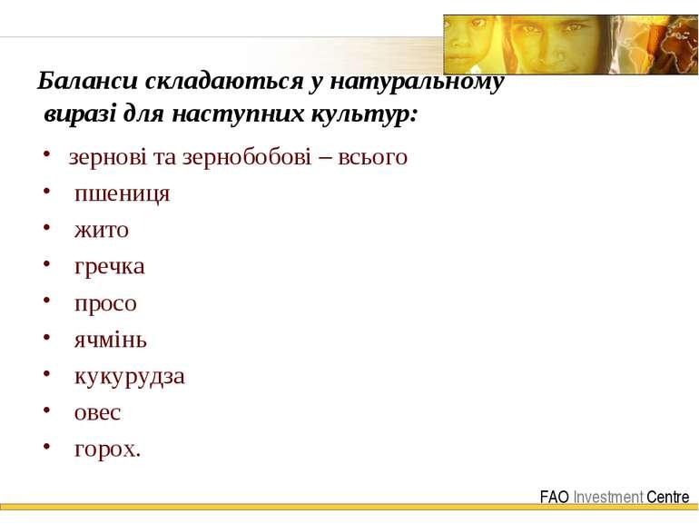 Баланси складаються у натуральному виразі для наступних культур: зернові та з...