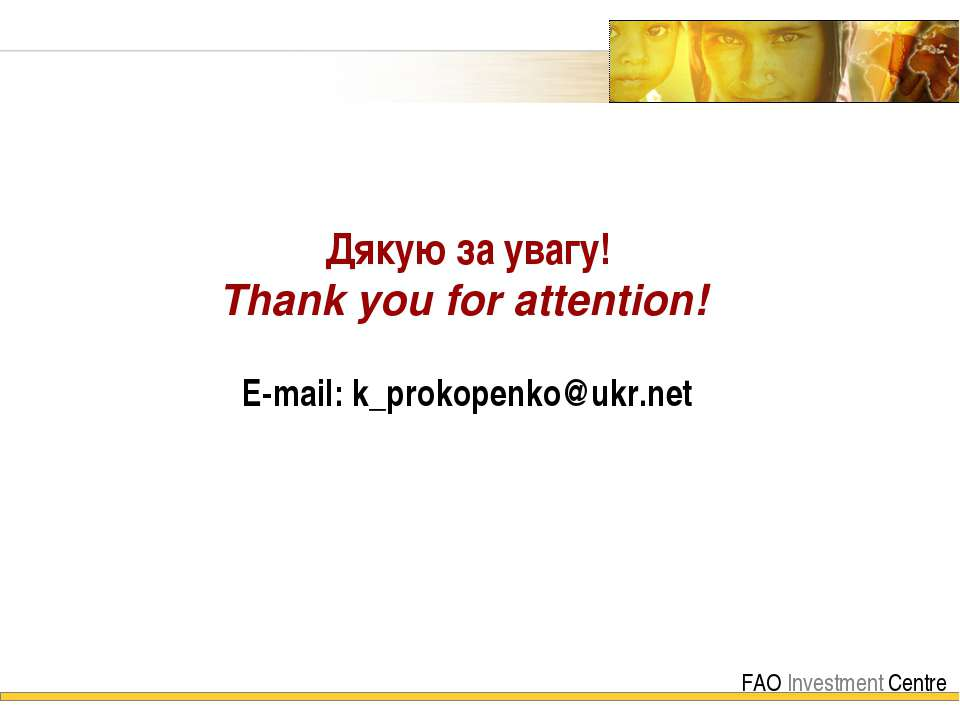 Дякую за увагу! Thank you for attention! E-mail: k_prokopenko@ukr.net FAO Inv...