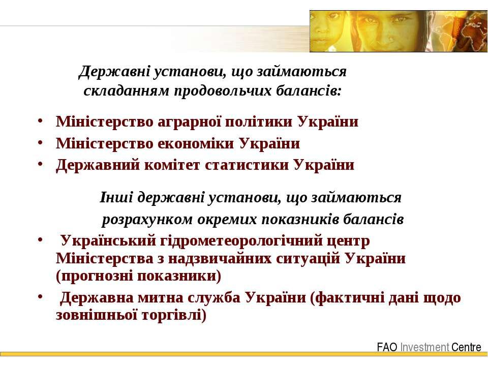 Державні установи, що займаються складанням продовольчих балансів: Міністерст...