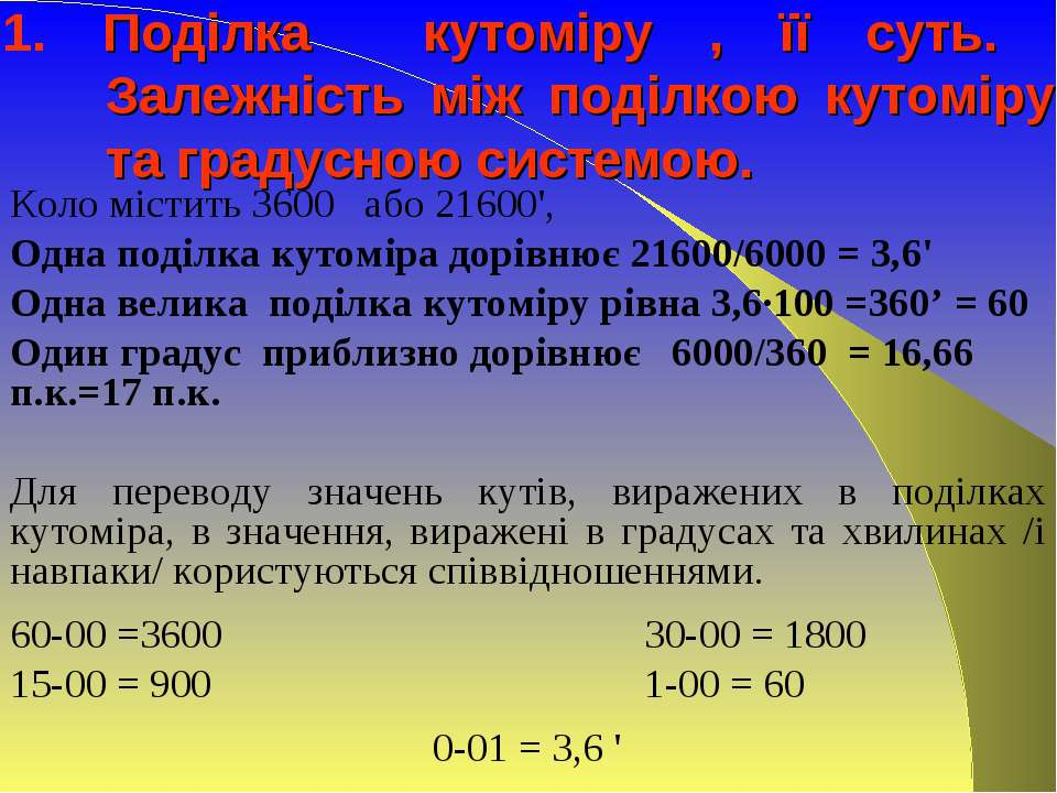 1. Поділка кутоміру , її суть. Залежність між поділкою кутоміру та градусною ...
