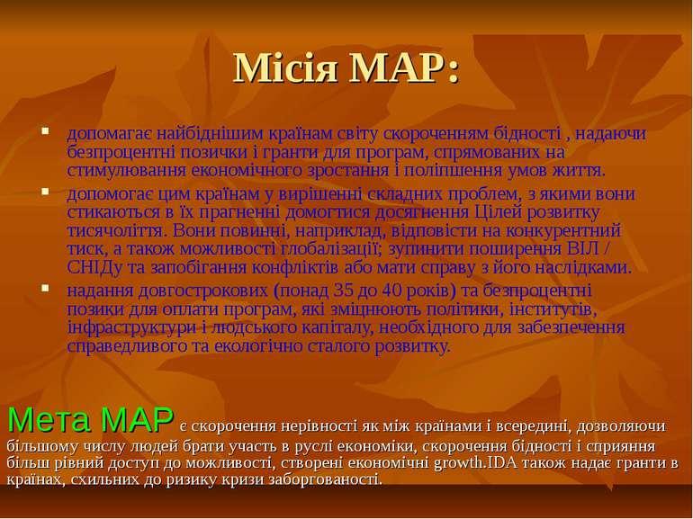 Місія МАР: допомагає найбіднішим країнам світу скороченням бідності , надаючи...