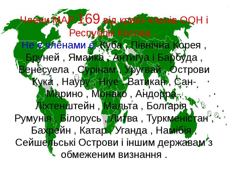 Члени МАР 169 від країн-членів ООН і Республік Косова . Не є членами є: Куба ...
