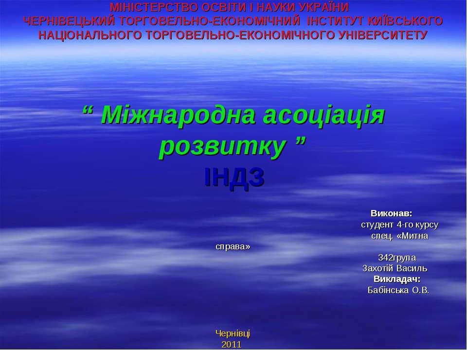 МІНІСТЕРСТВО ОСВІТИ І НАУКИ УКРАЇНИ ЧЕРНІВЕЦЬКИЙ ТОРГОВЕЛЬНО-ЕКОНОМІЧНИЙ ІНСТ...