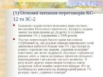 (9) Основні питання переговорів КС-12 та ЗС-2 Бажаючи скористатися можливостя...
