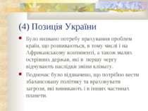 (4) Позиція України Було визнано потребу врахування проблем країн, що розвива...