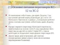 (1) Основні питання переговорів КС-12 та ЗС-2 Встановлення зобов'язань для кр...