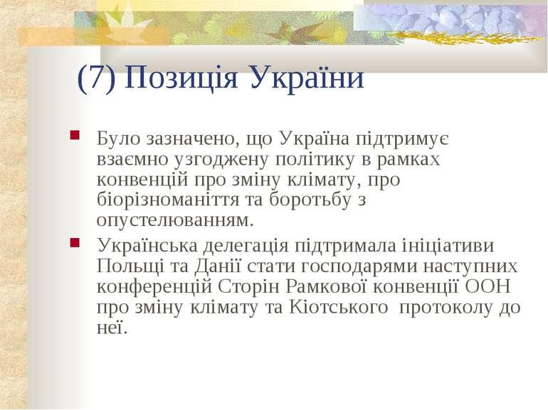 (7) Позиція України Було зазначено, що Україна підтримує взаємно узгоджену по...