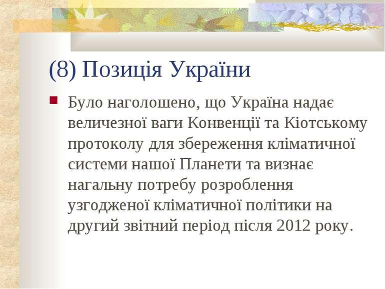 (8) Позиція України Було наголошено, що Україна надає величезної ваги Конвенц...