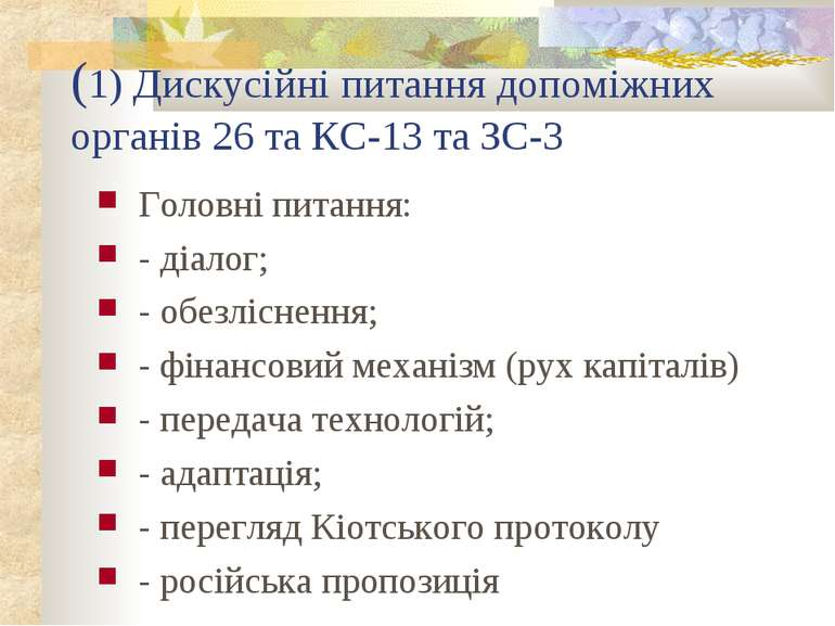 (1) Дискусійні питання допоміжних органів 26 та КС-13 та ЗС-3 Головні питання...
