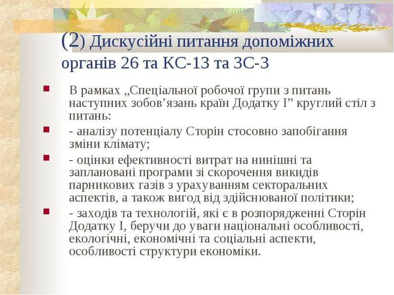"""(2) Дискусійні питання допоміжних органів 26 та КС-13 та ЗС-3 В рамках """"Спеці..."""