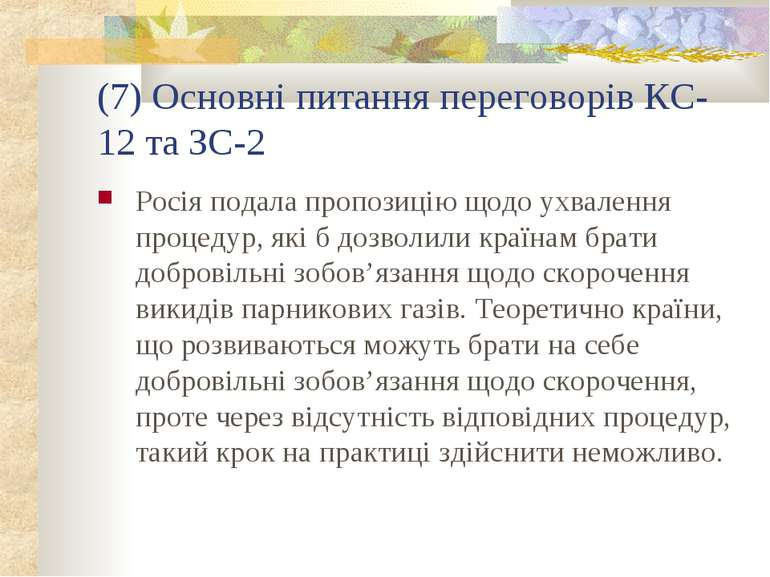(7) Основні питання переговорів КС-12 та ЗС-2 Росія подала пропозицію щодо ух...