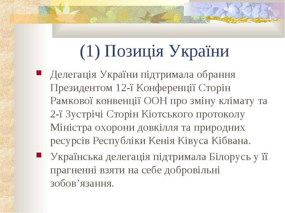 (1) Позиція України Делегація України підтримала обрання Президентом 12-ї Кон...