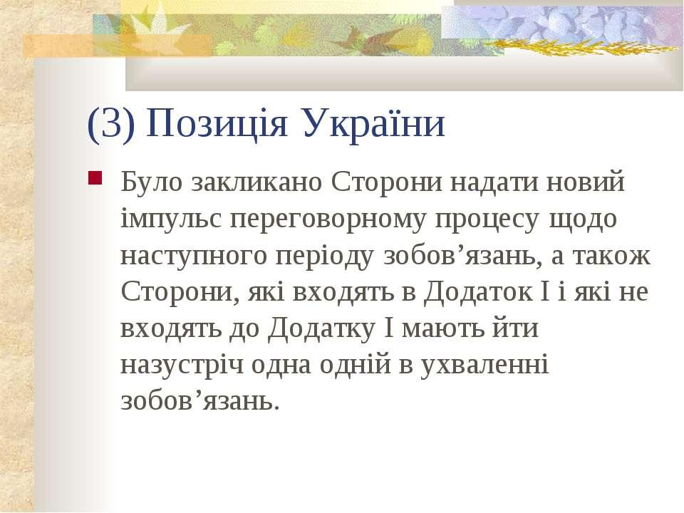 (3) Позиція України Було закликано Сторони надати новий імпульс переговорному...