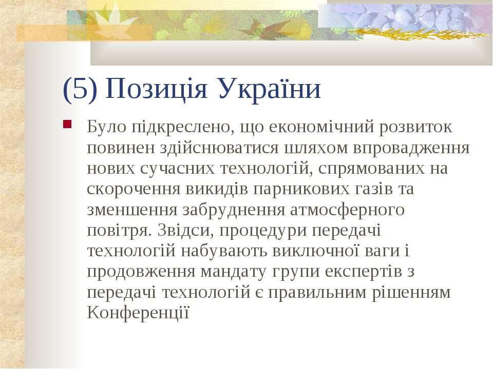 (5) Позиція України Було підкреслено, що економічний розвиток повинен здійсню...
