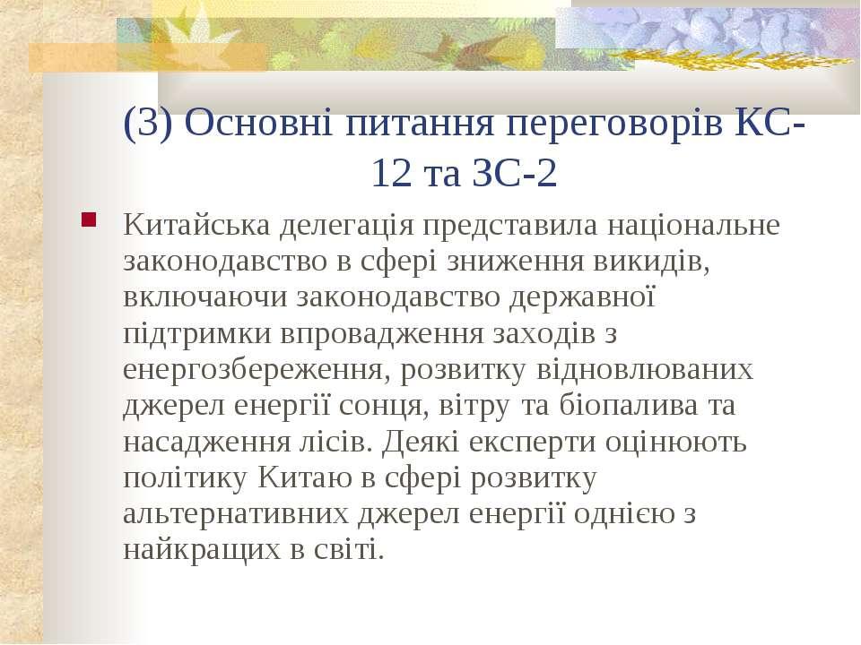(3) Основні питання переговорів КС-12 та ЗС-2 Китайська делегація представила...
