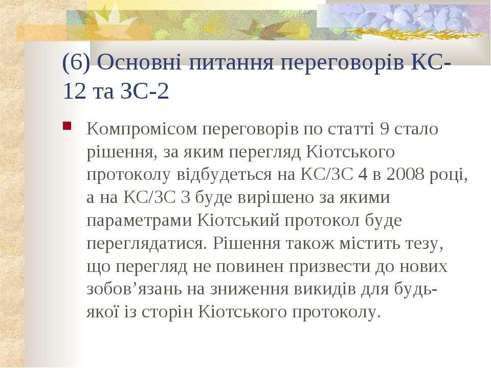 (6) Основні питання переговорів КС-12 та ЗС-2 Компромісом переговорів по стат...