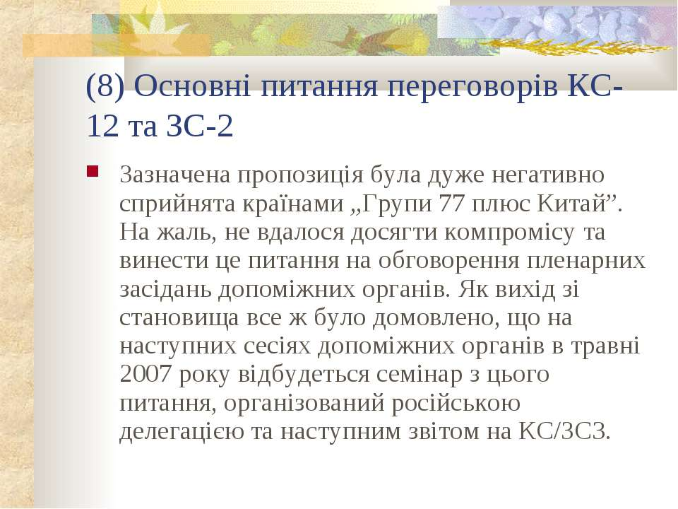 (8) Основні питання переговорів КС-12 та ЗС-2 Зазначена пропозиція була дуже ...