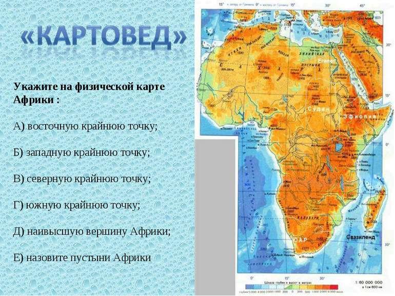 Укажите на физической карте Африки : А) восточную крайнюю точку; Б) западную ...