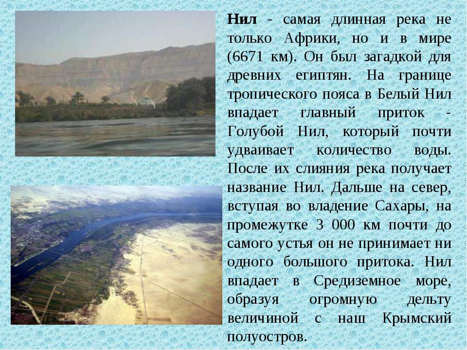 Нил - самая длинная река не только Африки, но и в мире (6671 км). Он был зага...