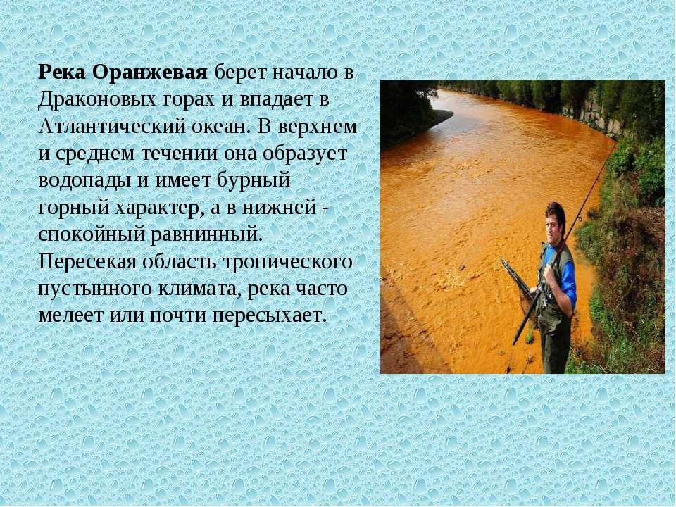 Река Оранжевая берет начало в Драконовых горах и впадает в Атлантический океа...