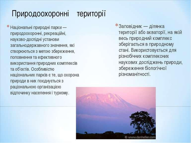 Національні природні парки — природоохоронні, рекреаційні, науково-дослідні у...
