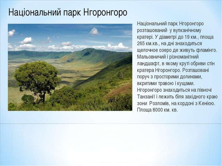 Національний парк Нгоронгоро розташований у вулканічному кратері. У діаметрі ...