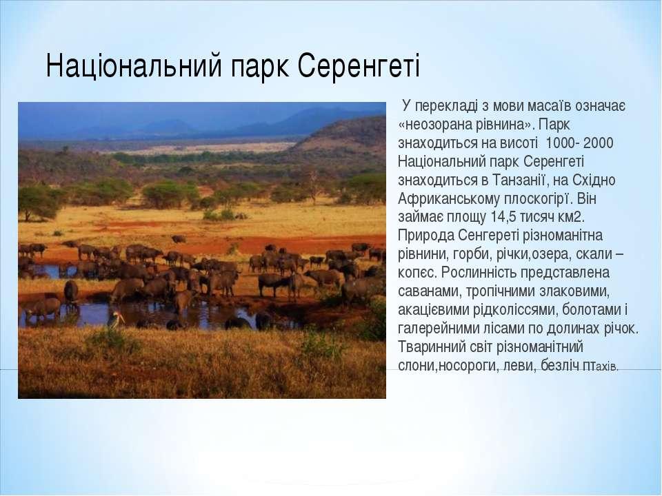 У перекладі з мови масаїв означає «неозорана рівнина». Парк знаходиться на ви...