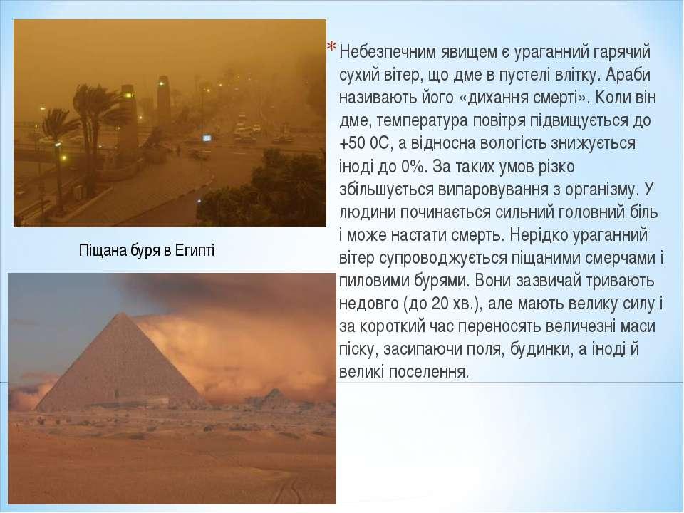 Небезпечним явищем є ураганний гарячий сухий вітер, що дме в пустелі влітку. ...