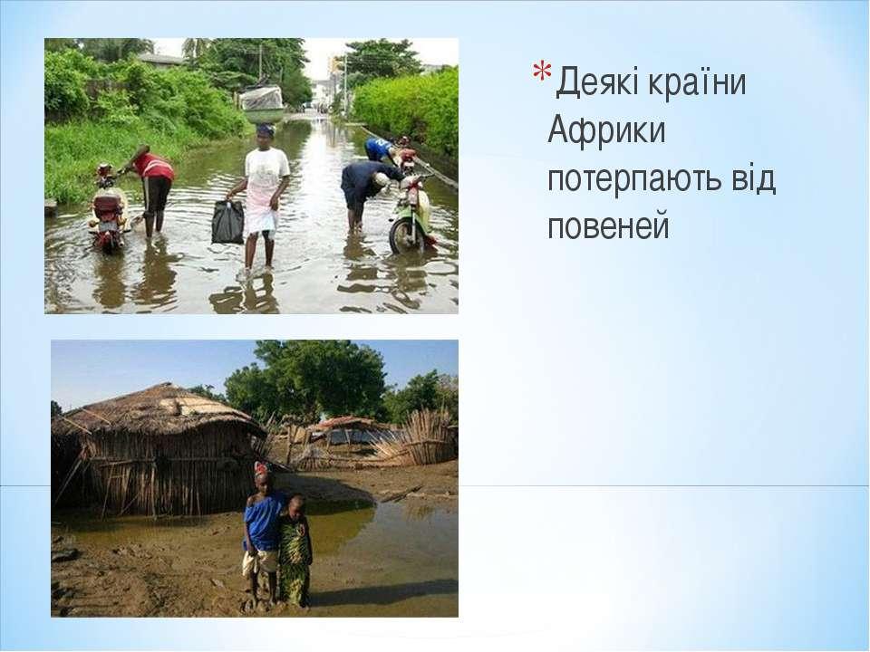 Деякі країни Африки потерпають від повеней