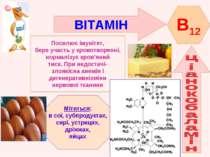 ВІТАМІН B12 Посилює імунітет, бере участь у кровотворенні, нормалізує кров'ян...