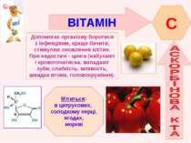 ВІТАМІН C Допомогає організму боротися з інфекціями, краще бачити, стимулює о...