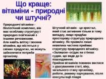 Природничі вітаміни - біологічний комплекс, він має особливу структуру і прир...
