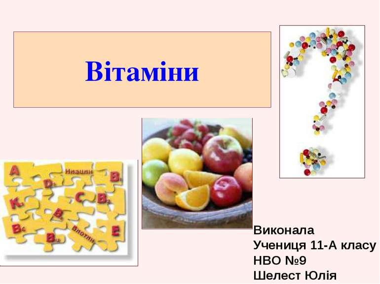 Вітаміни Виконала Учениця 11-А класу НВО №9 Шелест Юлія