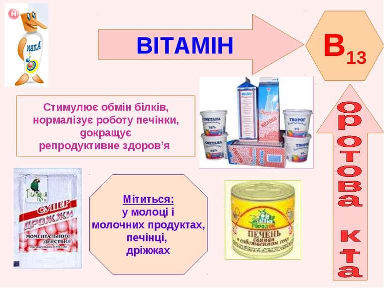 ВІТАМІН B13 Стимулює обмін білків, нормалізує роботу печінки, gокращує репрод...