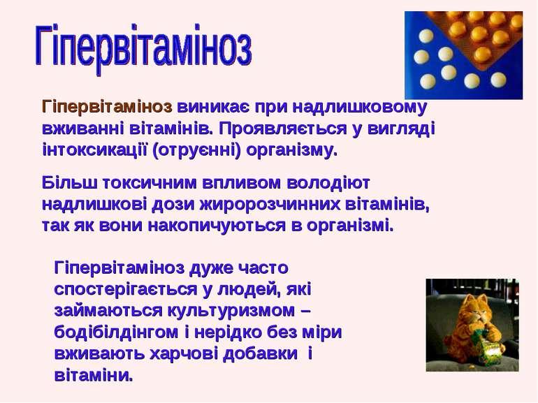 Гіпервітаміноз виникає при надлишковому вживанні вітамінів. Проявляється у ви...