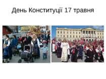 День Конституції 17 травня