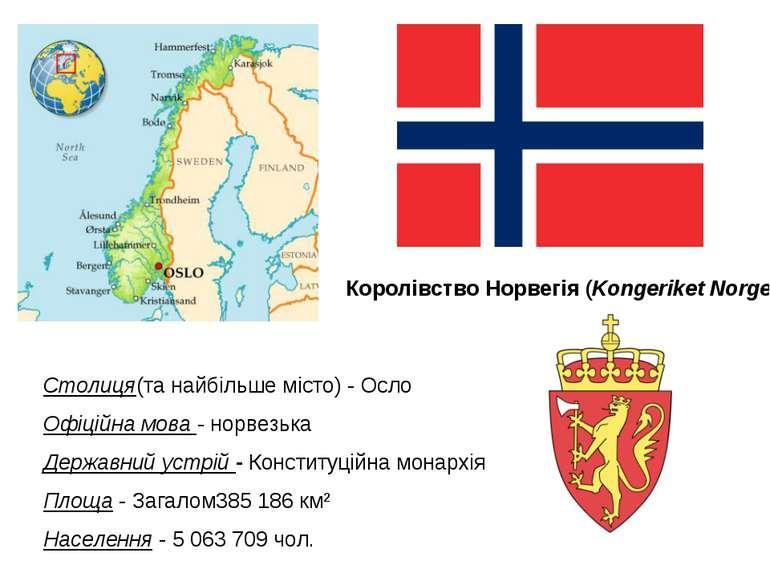 Столиця(та найбільше місто) - Осло Офіційна мова - норвезька Державний устрій...